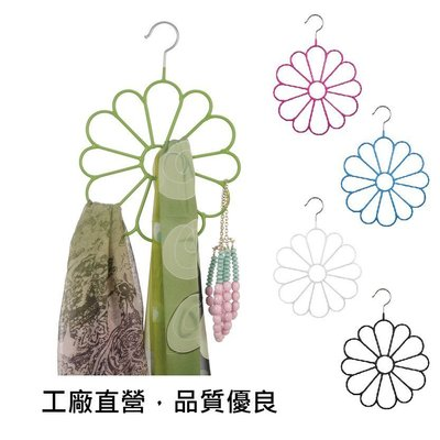 絲巾衣架 小花衣架 領帶架 皮帶收納衣架 創意造型衣架