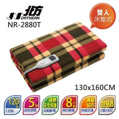 【NORTHERN 北方】智慧型安全電熱毛毯/電毯 床墊式(NR-2880T) 雙人電熱ㄊㄢ