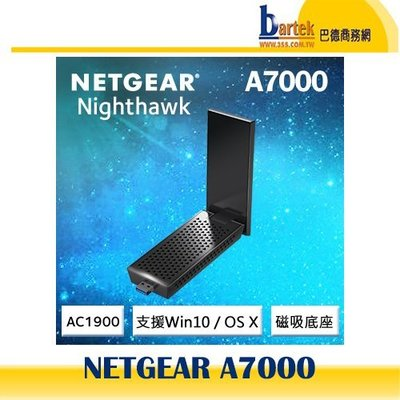 【巴德商務網】*含稅* NETGEAR A7000 USB3.0 雙頻Wireless-AC1900 可旋轉無線網卡