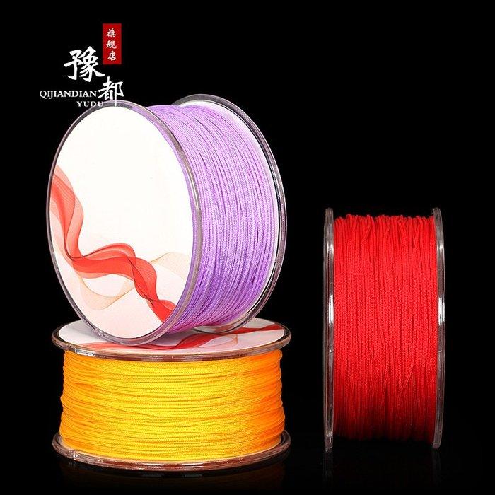 奇奇店-72號玉線 編織繩手工編繩吊墜線手鏈的紅繩子串珠線材手繩女線繩