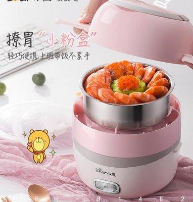 電熱飯盒可插電加熱保溫熱飯神器蒸煮帶飯鍋飯煲小上班族1人2
