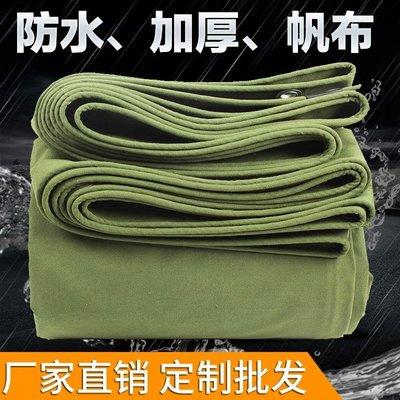 車頂行李架框網兜雨布防耐腐蝕防水布貨車帆布加厚耐磨防水防曬篷