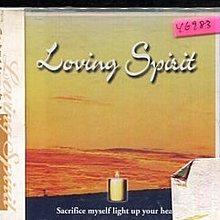 *還有唱片行* LOVING SPIRIT 全新 Y6983