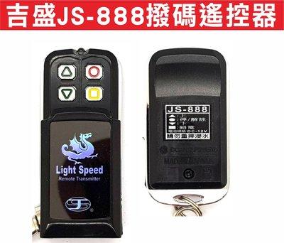 {遙控達人}吉盛JS-888撥碼遙控器 新增密碼設定指撥開關一樣 門禁四鍵遙控器 鐵捲門遙控器 門禁車道遙控器 自動門