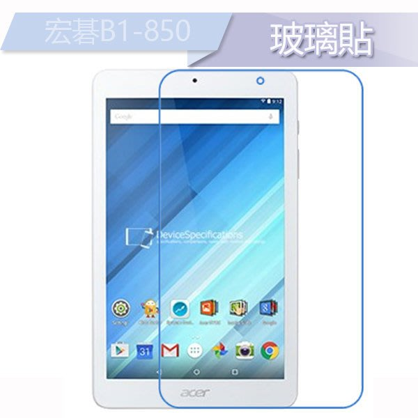 宏基 Acer one8 B1-850 玻璃貼 鋼化膜 保護貼 B1-790 B1-770 熒屏保護貼 平板膜 │時光機