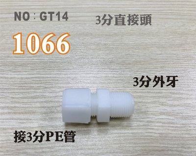 【龍門淨水】塑膠接頭 1066 3分牙接3分管 3分直的接頭 台灣製造 3牙3帽直接頭 直購價10元(GT14)