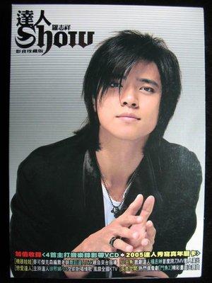 羅志祥 - 達人 SHOW影音珍藏版 - 2005年艾迴CD+VCD 版 - 保存如新 - 301元起標  016