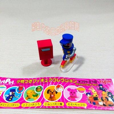 進口版 Yujin 扭蛋 POSTPET 寵物家族 MOMO熊 夥伴小物附 P1單售 機器人 郵筒 擺飾 公仔
