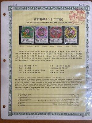 ❒倉庫大戰❒【 八十二年版發行 / 吉祥郵票 活頁卡 】全新 / 82年1月7日