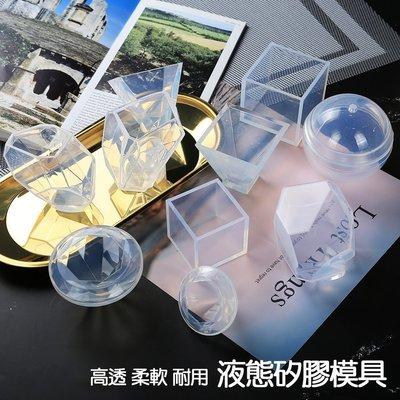 S.C模具 正方體 鑽石 高透 液態模具 液態矽膠模具 翻糖模具 黏土模具 AB膠 水晶膠 滴膠 uv膠 環氧樹脂