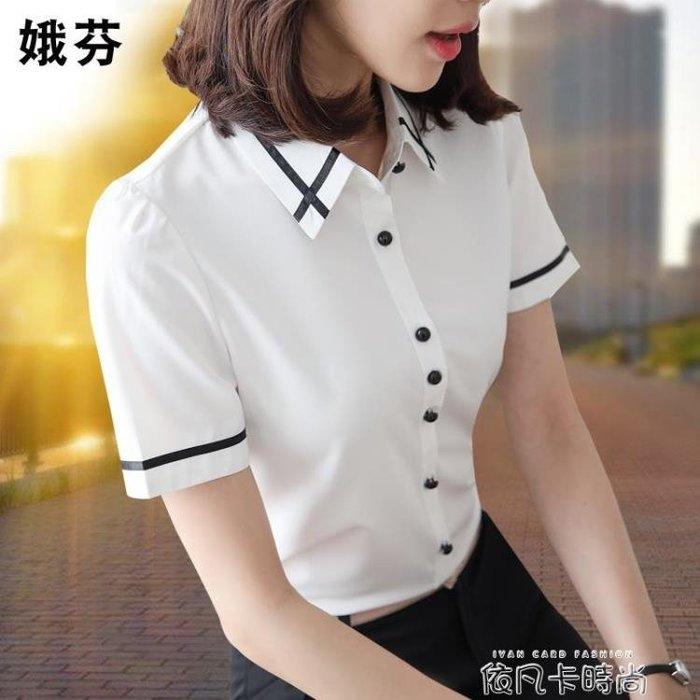 襯衫女短袖2020夏裝新款雪紡減齡寬鬆顯瘦百搭洋氣職業工作服襯衣 《限時免運》