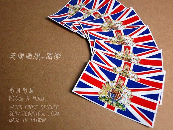 【國旗貼紙專賣店】英國國徽國旗貼紙/抗UV/防水/UK/各國旗國徽均有訂製販售