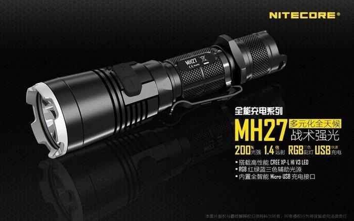 《宇捷》【A156】NITECORE MH27 1000流明 USB直充 側按戰術手電筒 (1*18650)