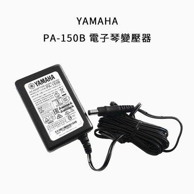 格律樂器 YAMAHA PA-150B 電子琴 原廠變壓器 E453 P45 P115 適用