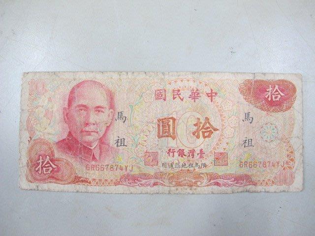 二手鋪 No.388 中華民國六十五年拾圓紙幣 限馬祖通用