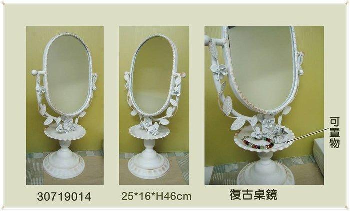 美生活館--全新 工業 LOFT 鄉村 風格 鐵材質 立體 玫瑰花 白色 桌上鏡 桌鏡 鏡子 店面 服飾店 民宿 居家