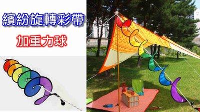 【酷露馬】加重力球 繽紛旋轉彩帶 七彩風條 旋轉彩條 營繩風條 露營彩帶 適帳篷/營柱/營繩