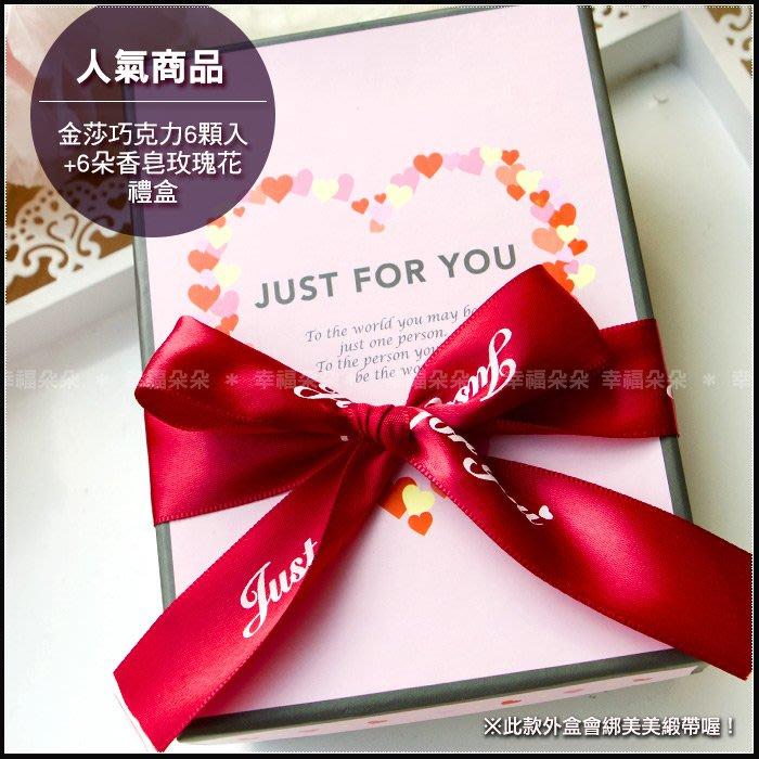 金莎巧克力6顆入+6朵玫瑰香皂花禮盒-紫色 -情人節 父親節 母親節 畢業禮物 教師節 聖誕節 生日禮物