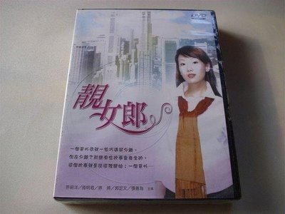 早期DVD靓女郎全套20集陸明君許紹洋婷婷尹馨張善為主演全新正版來字櫃1J