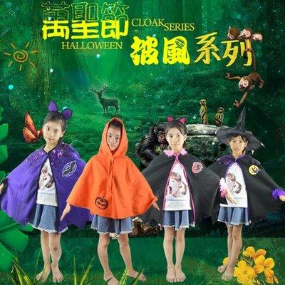 絨布 萬聖節服飾 披風(2件套) 兒童...