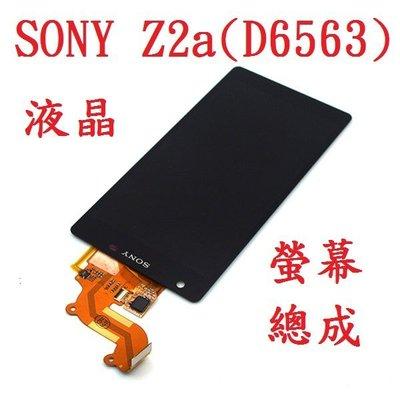 【12號】SONY  SONY Z2a(D6563)螢幕總成/螢幕破裂/液晶破裂/液晶總成/玻璃破裂/手機維修/維修零件