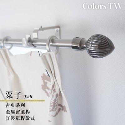 【訂製】窗簾桿 栗子 單桿 長151-200cm 古典系列 桿徑16mm 客製化 ※請留言需要尺寸及顏色