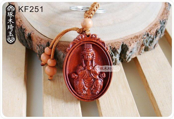 【琢木琦玉】KF251 桃木 湄洲媽祖 天上聖母 鑰匙圈 ((買2送1) (同價位可混搭)) *祈福木製選物