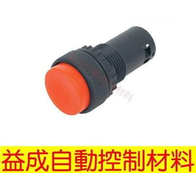 【益成自動控制材料行】TEND TS2 22.25φ凸頭按鈕TS2BL