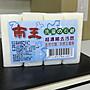 南王60年老字號製皂/  超濃縮去污洗衣皂/ 天然...
