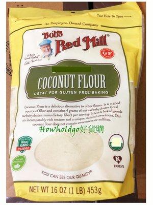 Bob's Red Mill 效期:10/2021 椰子細粉 椰子麵粉 椰子粉Coconut flour無麩質 美國原廠