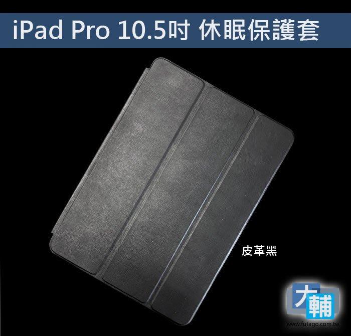 ☆輔大企業☆ APPLE iPad Pro 10.5吋 休眠保護套