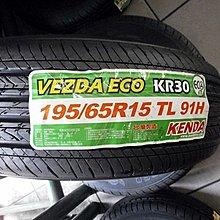 ***天下第一輪*** KENDA 建大輪胎 KR30 195/65/15  完工價1700