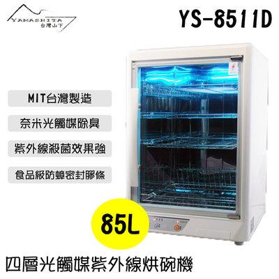 ✦比一比BEB✦【YAMASHITA 台灣山下】85L四層光觸媒紫外線烘碗機(YS-8511D) 新北市