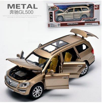 『格倫雅品』奔馳六開門合金車路虎攬勝模型兒童汽車玩具小車仿真車模玩具車