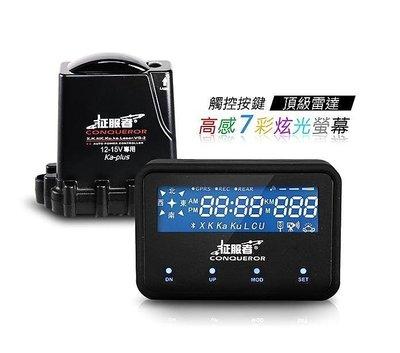 征服者 CRO-7008H 行車雷達測速器 GPS 防護罩 雷射槍 觸控式螢幕汽車百貨 原購價9500