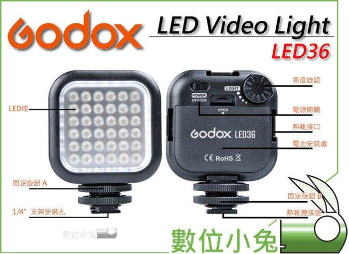 數位小兔【Godox 神牛 LED36 攝影燈】Video Light 補光 錄影燈 補光燈 輔助燈 太陽燈 色溫燈