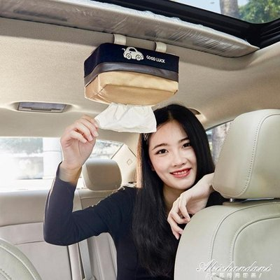 創意汽車用紙巾盒抽車載車內車上天窗遮陽...