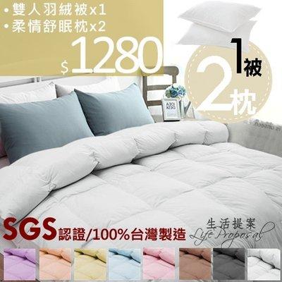 【生活提案】羽絨被一被二枕 飯店級100%天然羽絨絲被雙人6X7尺+2舒眠枕 台灣製 SGS熱銷推薦*桃園可自取*
