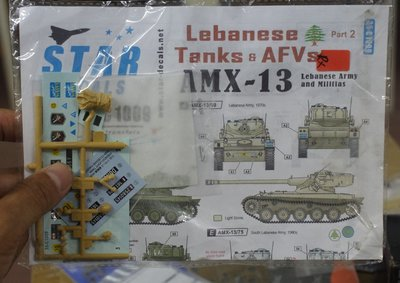 Tamiya -雙星-田宮-AMX-18 crew +Decal +Lebanese marking - 加拍賣費3元-REX