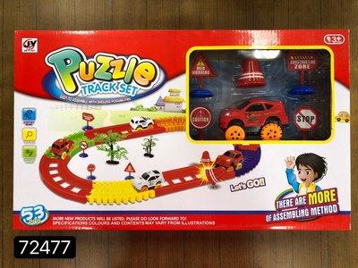 《翔翼玩具》智力電動軌道 軌道停車場  拼裝軌道車 智力電動火車軌道積木  兒童樂園 玩具 模型 (出清價:159元)