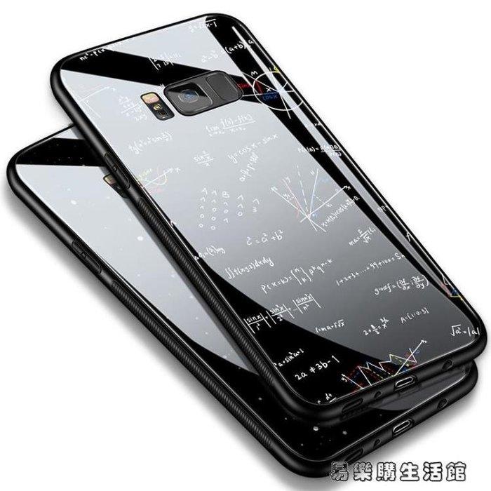 三星s8手機殼玻璃s8 手機套