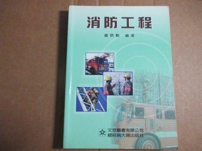 【鑽石城二手書】消防工程 9789575123475, 作者:盧炳勳, 出版社:新文京 2000初版