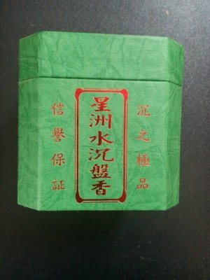 4H星洲沉盤香(綠)
