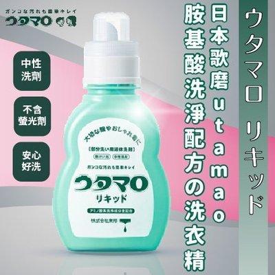 *新品上市*日本60年品牌 歌磨 utamaro 胺基酸洗淨配方 洗衣精-400ML