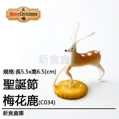 聖誕節梅花鹿薑餅屋飾品(薑餅屋材料.鈴...