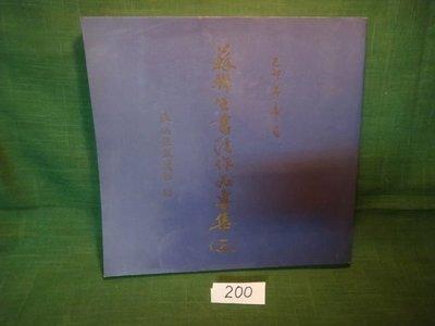 【愛悅二手書坊 13-25】蘇聯生書法作品專集第三冊 蘇聯生