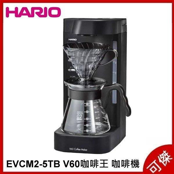 HARIO V60 咖啡王2 EVCM2-5TB   電動手沖美式咖啡機 咖啡機  台灣公司貨  免運  送電子秤