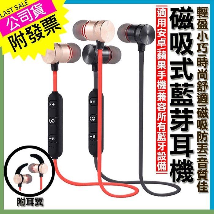 附耳帽磁吸藍芽耳機!台灣公司附發票最安心 防掉防汗運動藍牙耳機 強化重低音無線藍牙耳機【EH027】/URS