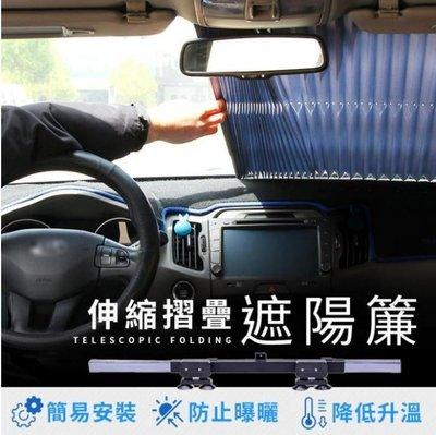 伸縮摺疊 汽車遮陽簾 車窗遮陽板隔熱汽車防曬拉簾車窗簾遮簾遮光簾 2個