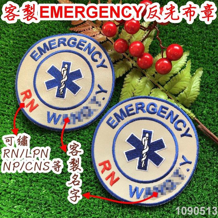 客製RN/LPN NP/CNS護理師護士護佐EMERGENCY等反光布章高亮度(非塑膠) 精美刺繡(單1片的客製賣場)